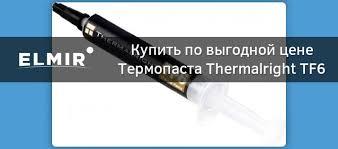 <b>Термопаста Thermalright TF6</b> 4g купить   ELMIR - цена, отзывы ...
