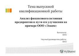 Презентация на тему Тема выпускной квалификационной работы  1 Тема выпускной квалификационной работы