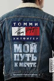 Лучшие цитаты из книги — <b>Томми Хилфигер</b> «<b>Мой</b> путь к мечте ...