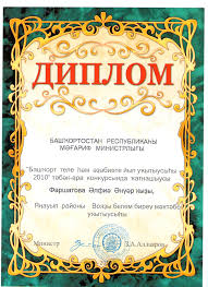 Портфолио достижений Сайт farshatova  Скачать Диплом Министерства образования