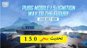 تحديث ببجي الجديد 2021 طريقة تنزيل لعبة PUBG MOBILE 1.5 إصدار الإشعال  الأخير - ثقفني