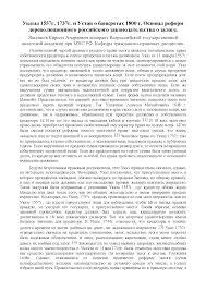 Реферат на тему Указы г г и Устав о банкротах г  Скачать документ
