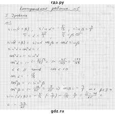 ГДЗ Домашние контрольные работы работа № алгебра класс  ГДЗ по алгебре 10 класс Муравин Г К начала математического анализа геометрия