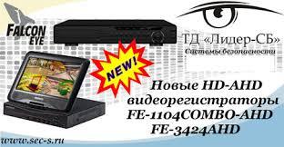 Новые <b>AHD</b>-<b>видеорегистраторы Falcon Eye FE</b>-<b>1104COMBO</b> ...