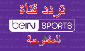 تردد قناة بين سبورت beIN sport المفتوحة مشاهدة مباراة منتخب مصر - كورة في  العارضة