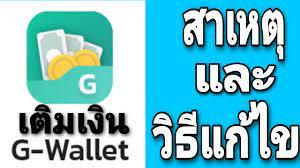 เติมเงินg-walletไม่ได้ มีวิธีแก้ไข - YouTube