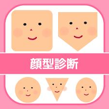顔型診断でモテ髪性格分析