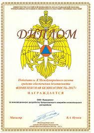 Награды и благодарности Приоритет  Диплом Комплексная безопасность 2015