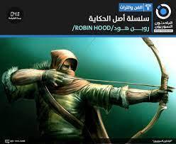 """الباحثون السوريون - """"روبن هود"""" بين الحقيقة والخيال"""