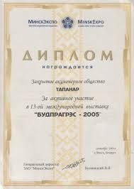 Компания ООО Тапанар аренда и продажа строительного оборудования диплом 4 диплом 3