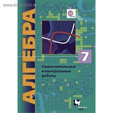 Алгебра углубленное изучение Самостоятельные и контрольные  Самостоятельные и контрольные работы 7 класс Дидактические материалы