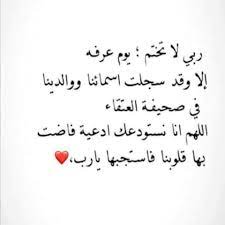 ST of Iraq - ` اللهم لا تخرجنا من يوم عرفه إلا وقد...