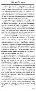 short essay on the problem of kashmir in hindi