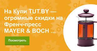 Купить <b>Френч</b>-<b>пресс MAYER & BOCH</b> 26815-1/2 (1 л) в Минске с ...