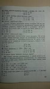 ГДЗ рабочая тетрадь по математике класс Ситникова Выберите страницу рабочей тетради