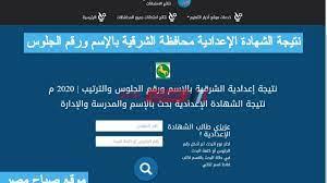 نتيجة الشهادة الإعدادية محافظة الشرقية بالإسم ورقم الجلوس لعام 2020