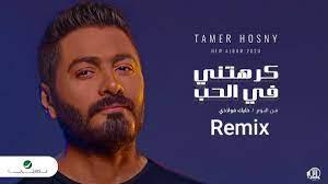 "Tamer Hosny - Karahteny Fel Hob   تامر حسني - كرهتني في الحب ""Remix 2021"" -  YouTube"