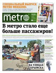 20120713_ru_moscow by Metro Russia - issuu