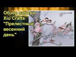 """Обзор <b>набора Xiu</b> Crafts """"Прелестный весенний день"""". Сходство ..."""