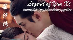 MV Legend of Yun Xi OST【芸汐传】ตำนานอวิ๋นซี มเหสียอดอัจฉริยะแห่งพิษ - YouTube