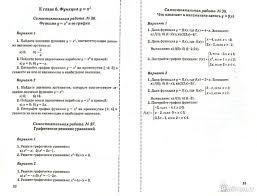 Иллюстрация из для Контрольные и самостоятельные работы по  Иллюстрация 1 из 7 для Контрольные и самостоятельные работы по алгебре 7 класс К