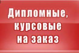 Дипломная Работа Бизнес и услуги в Харьков ua Курсовые и дипломные работы