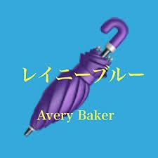 Hideriame by Avery Baker on Amazon Music - Amazon.com