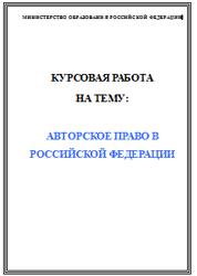 Авторское право дипломные работы курсовые работы год  Авторское право в Российской Федерации курсовая работа