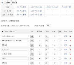 ブログに桜吹雪が舞うブログパーツ動くイラストと猫漫画