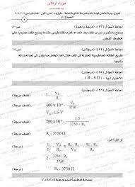 امتحان شهادة اتمام الدراسه الثانوية العامة الدور الاول لمادة الفيزياء
