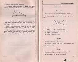 Иллюстрация из для Геометрия класс Контрольные работы к  Иллюстрация 3 из 14 для Геометрия 7 класс Контрольные работы к учебнику Л