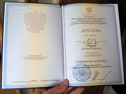 Получил диплом о высшем образовании ДВФУ Нещадим Алексей Сергеевич Фото диплома ДВФУ