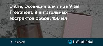 <b>Blithe</b>, <b>Эссенция</b> для лица <b>Vital Treatment</b>, 8 питательных ...