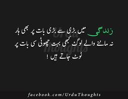 Best Of Sad Zindagi Quotes In Urdu Fb Photos Love Quotes