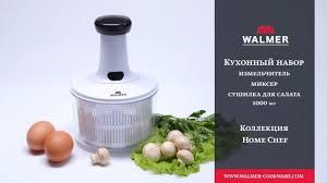 Тестируем <b>измельчитель</b>, миксер, сушилку салата из кухонного ...