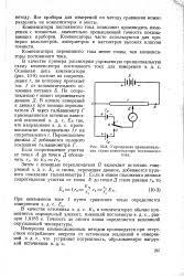 Компенсатор переменный ток Большая Энциклопедия Нефти и Газа  10