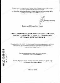 Диссертация на тему Бизнес модель предпринимательских структур  Бизнес модель предпринимательских структур предоставляющих услуги по управлению активами физических лиц тема диссертации и автореферата по ВАК 08 00 05