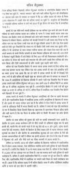 my favourite sportsman sachin tendulkar essay in hindi docoments  about sachin tendulkar short essay length for you