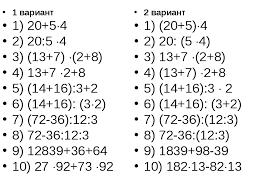 устный счет класс 1 вариант 1 20 54 2 20 5 4