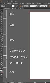 ツールパネルの操作イラストレーターの使い方 無料講座 入門編