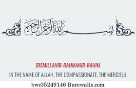 Bismillah calligraphy islamic art calligraphy caligraphy calligraphy wallpaper history of islam islamic wall decor arabic alphabet for kids hadith of the day allah names. 754 Bismillah Posters And Art Prints Barewalls