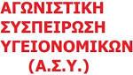 Η διακήρυξη της Α.Σ.Υ. για τις εκλογές του Συλλόγου Εργαζομένων ...