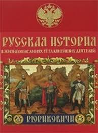 Костомаров Н. - <b>Русская история в жизнеописаниях</b> ее ...