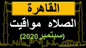 موعد اذان الفجر اليوم | مواقيت الصلاة فى القاهرة سبتمبر2020 | القاهرة  مواقيت الصلاه اليوم - YouTube