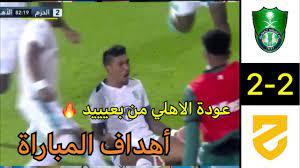 ملخص اهداف مباراة الاهلي والحزم 2-2 | مفاجأة كبيرة وعودة قوية | الدوري  السعودي للمحترفين 🔥 - YouTube