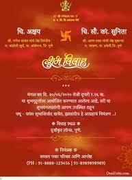 marathi wedding invitation card maker