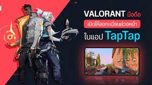 ลงมือถือให้หมด! Valorant Mobile เกมยิง FPS จากผู้สร้าง LoL เปิดให้สมัครแล้วสำหรับ  Android และ iOS