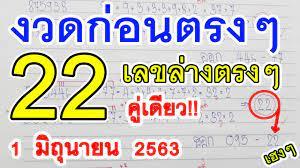 หวยเด็ด - เลขเด็ด (2ตัวล่างตรงๆเข้า 22งวดที่แล้ว) หวยเด็ด 1/6/63: เลขเด็ดงวดนี้  - YouTube