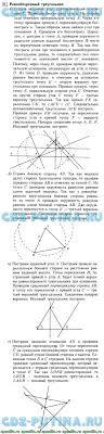 ГДЗ класс самостоятельные и контрольные работы Ершова  Геометрические места точек Задачи на построение Произвольный треугольник · КП 5 Годовая контрольная работа