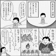 ヤマギシ 会 カルト